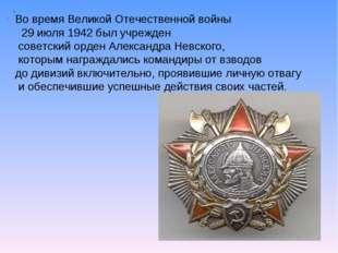 Во время Великой Отечественной войны 29 июля 1942 был учрежден советский орде