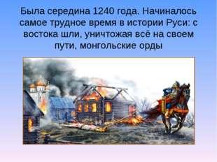 Была середина 1240 года. Начиналось самое трудное время в истории Руси: с вос