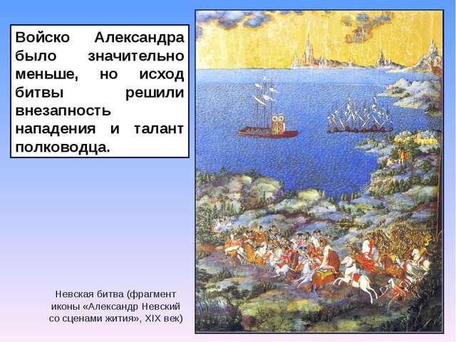 Войско Александра было значительно меньше, но исход битвы решили внезапность...