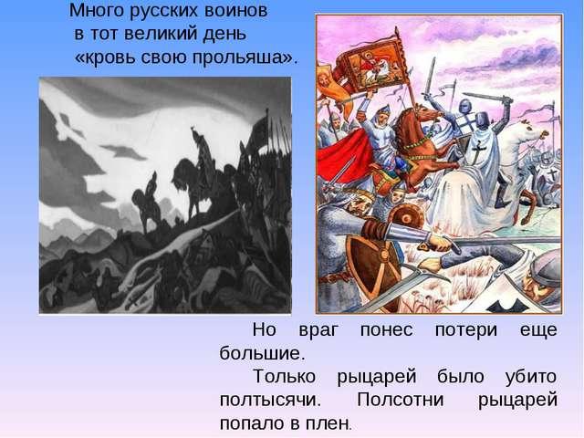 Много русских воинов в тот великий день «кровь свою прольяша». Но враг понес...