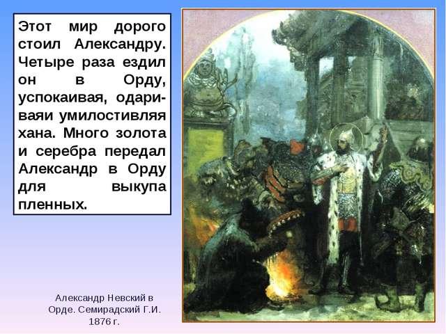 Этот мир дорого стоил Александру. Четыре раза ездил он в Орду, успокаивая, од...