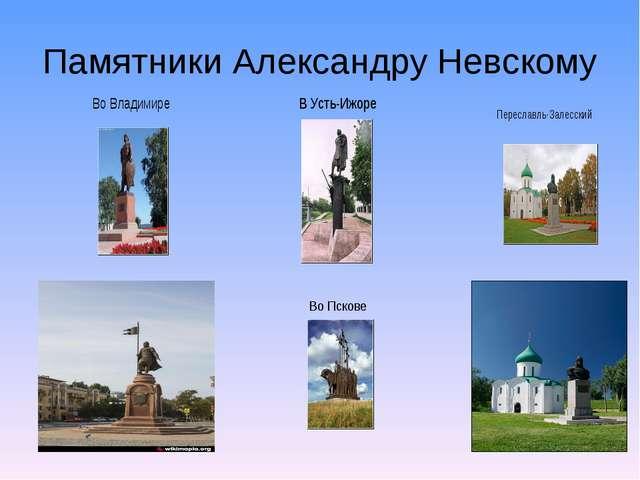 Памятники Александру Невскому