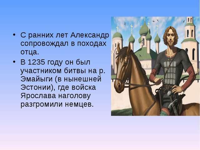 С ранних лет Александр сопровождал в походах отца. В 1235 году он был участни...