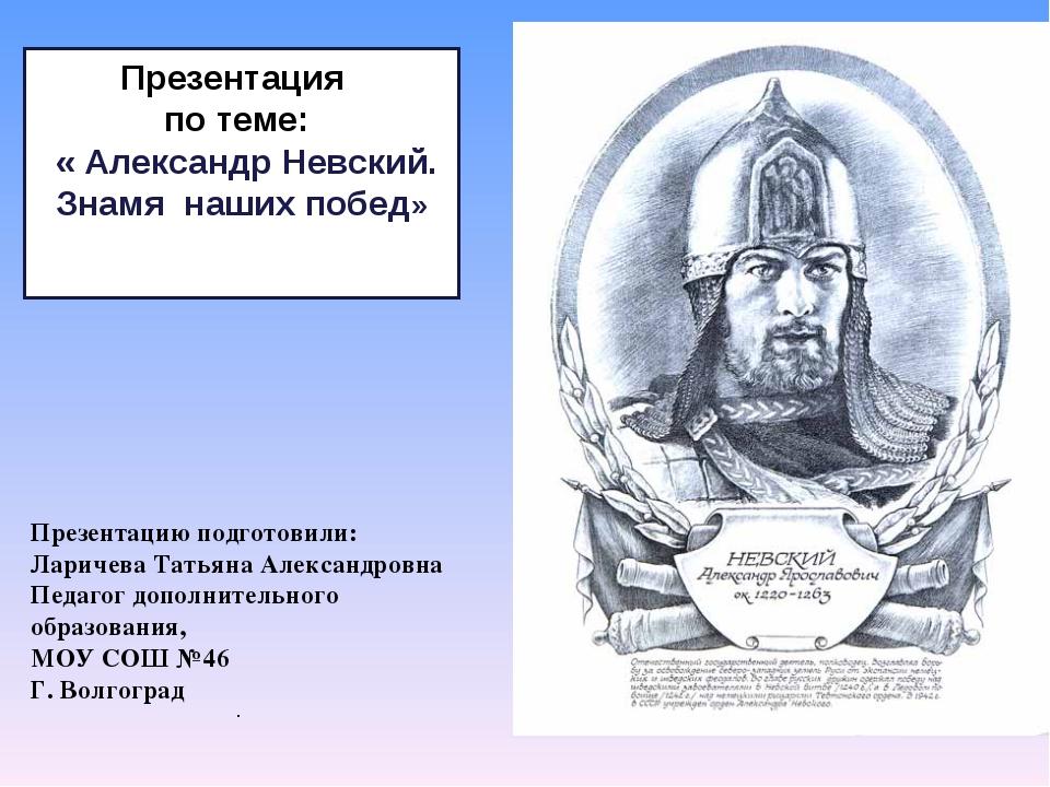 Презентация по теме: « Александр Невский. Знамя наших побед» . Презентацию по...