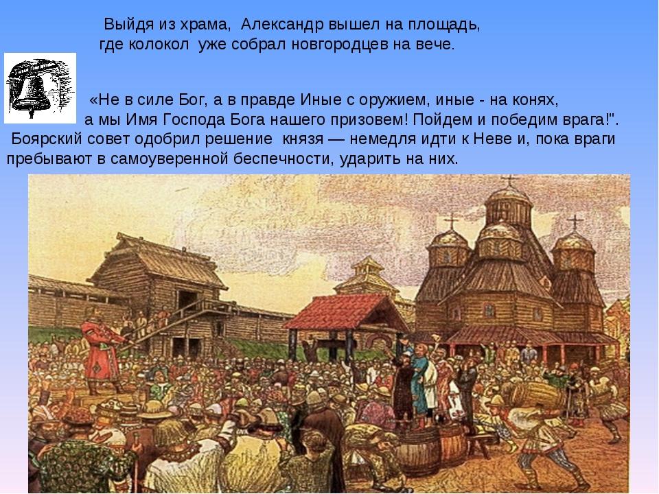 Выйдя из храма, Александр вышел на площадь, где колокол уже собрал новгородц...
