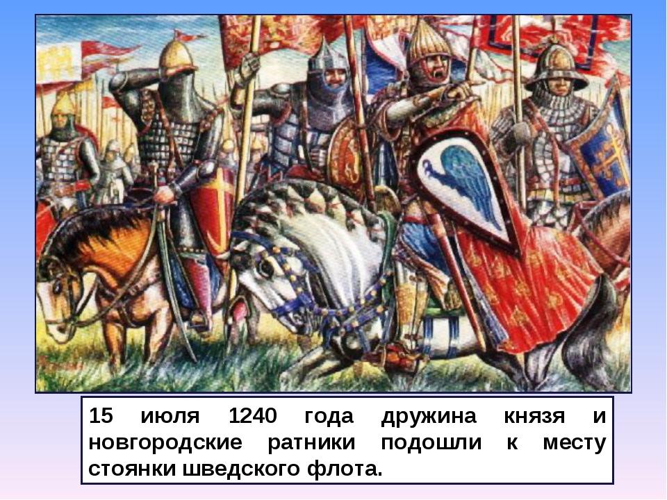 15 июля 1240 года дружина князя и новгородские ратники подошли к месту стоянк...