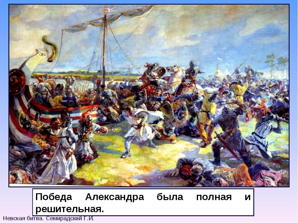 Победа Александра была полная и решительная. Невская битва. Семирадский Г.И.