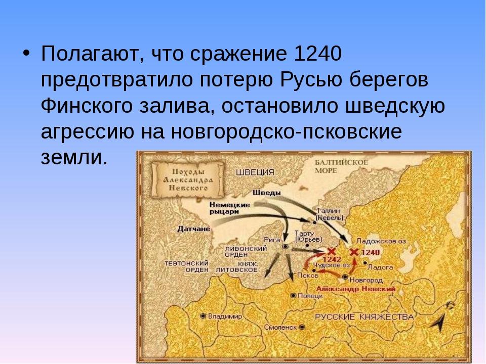 Полагают, что сражение 1240 предотвратило потерю Русью берегов Финского залив...