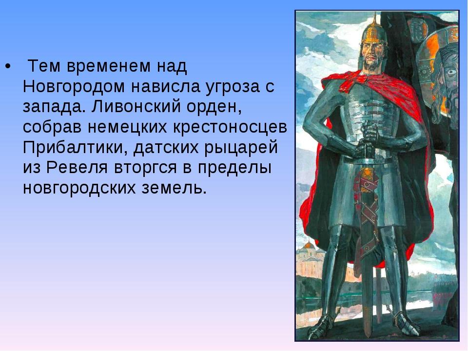 Тем временем над Новгородом нависла угроза с запада. Ливонский орден, собрав...
