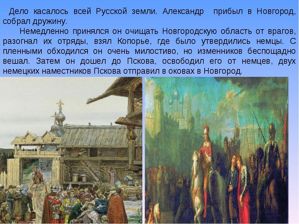 Дело касалось всей Русской земли. Александр прибыл в Новгород, собрал дружину...
