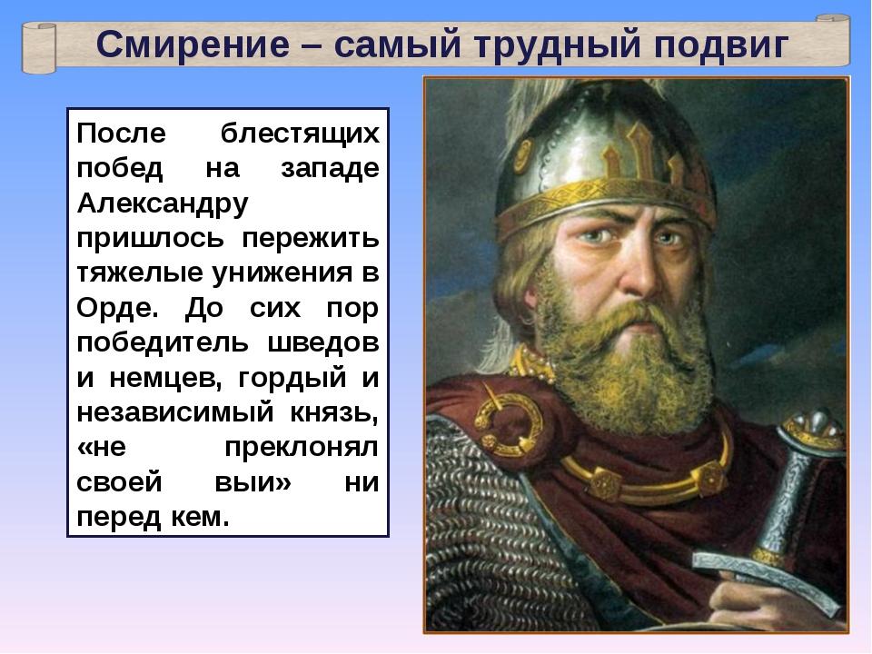 После блестящих побед на западе Александру пришлось пережить тяжелые унижения...