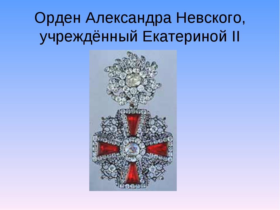 Орден Александра Невского, учреждённый Екатериной II