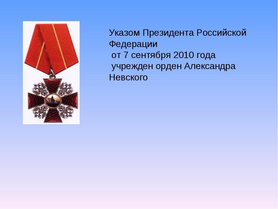 Указом Президента Российской Федерации от 7 сентября 2010 года учрежден орден...