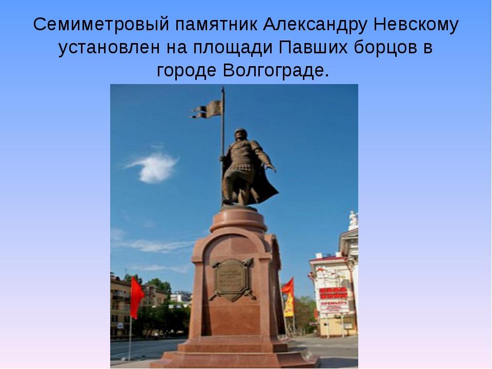 Семиметровый памятник Александру Невскому установлен на площади Павших борцов...