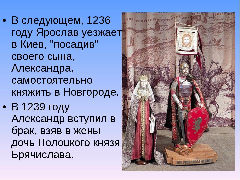 """В следующем, 1236 году Ярослав уезжает в Киев, """"посадив"""" своего сына, Алексан..."""