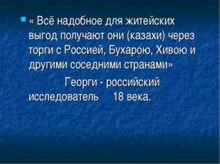 « Всё надобное для житейских выгод получают они (казахи) через торги с Россие