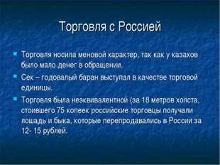 Торговля с Россией Торговля носила меновой характер, так как у казахов было м