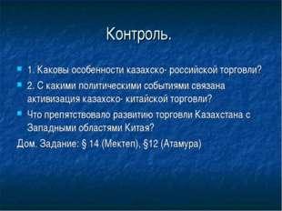 Контроль. 1. Каковы особенности казахско- российской торговли? 2. С какими по