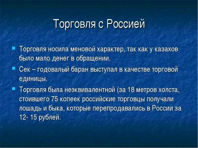 Торговля с Россией Торговля носила меновой характер, так как у казахов было м...