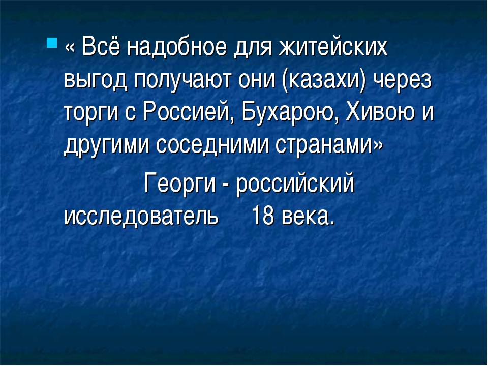 « Всё надобное для житейских выгод получают они (казахи) через торги с Россие...