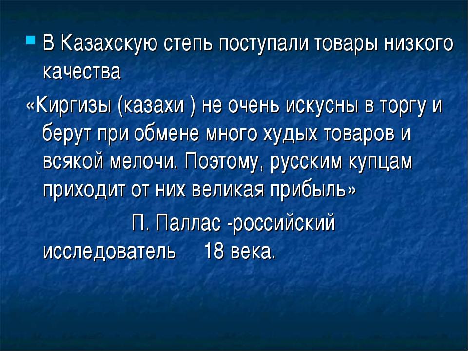 В Казахскую степь поступали товары низкого качества «Киргизы (казахи ) не оче...