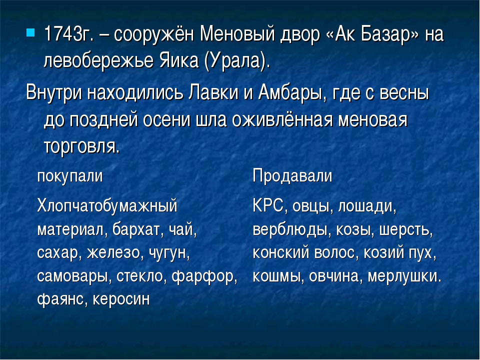 1743г. – сооружён Меновый двор «Ак Базар» на левобережье Яика (Урала). Внутри...
