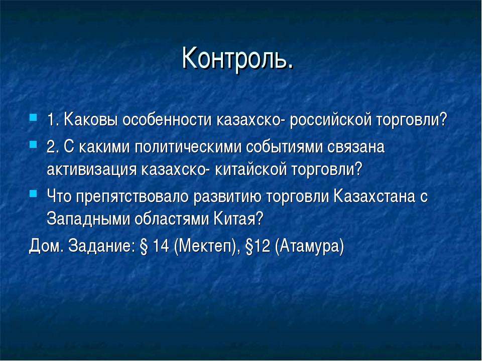 Контроль. 1. Каковы особенности казахско- российской торговли? 2. С какими по...