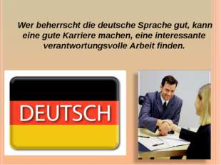 Wer beherrscht die deutsche Sprache gut, kann eine gute Karriere machen, ein