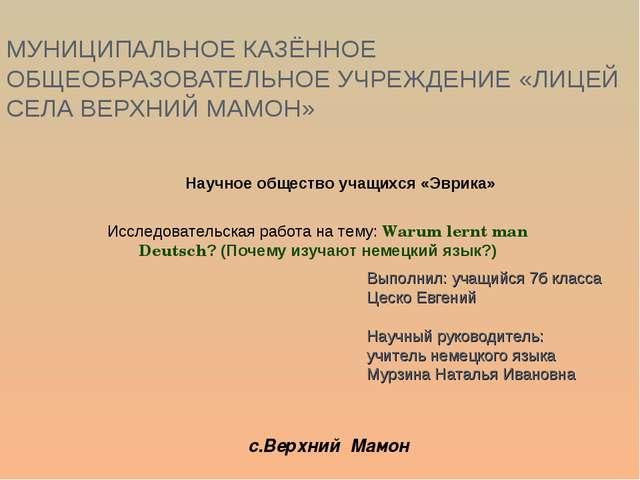 МУНИЦИПАЛЬНОЕ КАЗЁННОЕ ОБЩЕОБРАЗОВАТЕЛЬНОЕ УЧРЕЖДЕНИЕ «ЛИЦЕЙ СЕЛА ВЕРХНИЙ МАМ...