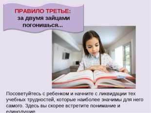 Посоветуйтесь с ребенком и начните с ликвидации тех учебных трудностей, котор