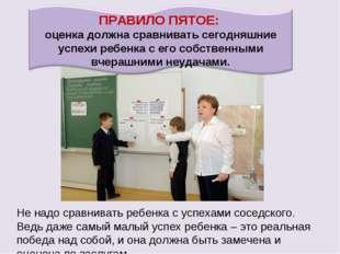 Не надо сравнивать ребенка с успехами соседского. Ведь даже самый малый успех
