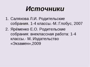 Источники Саляхова Л.И. Родительские собрания. 1-4 классы.-М.:Глобус, 2007 Яр