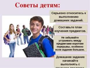 Советы детям: Серьезно относитесь к выполнению домашних заданий. Составьте пл