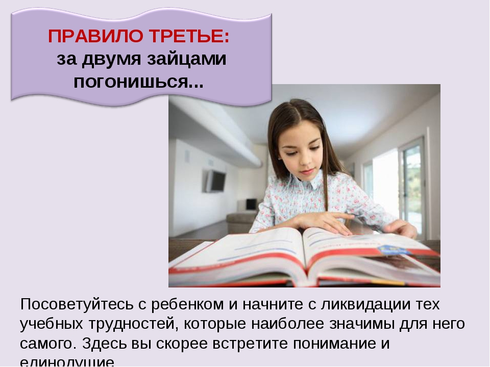 Посоветуйтесь с ребенком и начните с ликвидации тех учебных трудностей, котор...