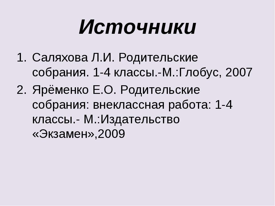 Источники Саляхова Л.И. Родительские собрания. 1-4 классы.-М.:Глобус, 2007 Яр...