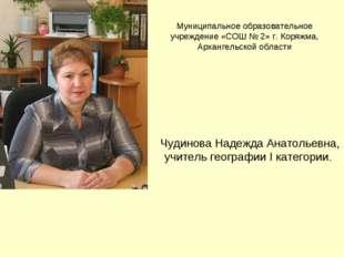 Чудинова Надежда Анатольевна, учитель географии I категории. Муниципальное об