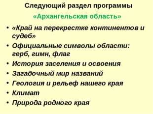 Следующий раздел программы «Архангельская область» «Край на перекрестке конти