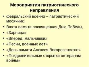 Мероприятия патриотического направления февральский военно – патриотический м