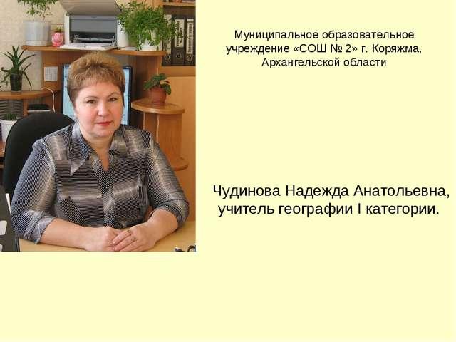 Чудинова Надежда Анатольевна, учитель географии I категории. Муниципальное об...