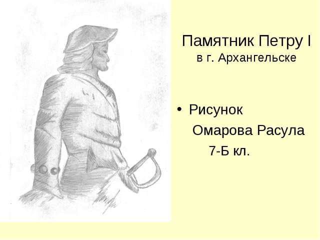 Памятник Петру I в г. Архангельске Рисунок Омарова Расула 7-Б кл.
