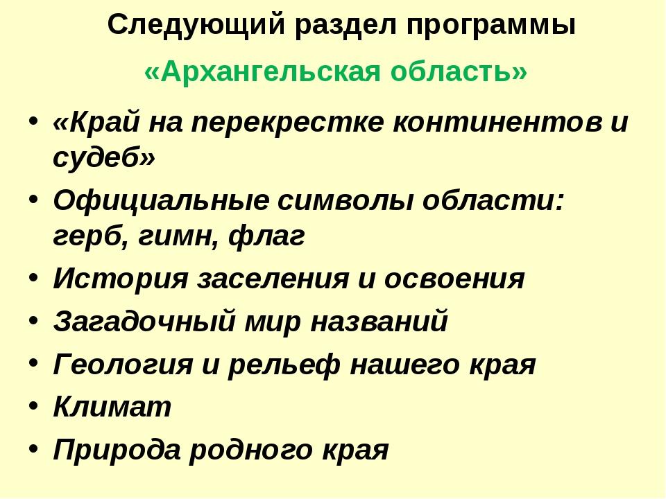 Следующий раздел программы «Архангельская область» «Край на перекрестке конти...