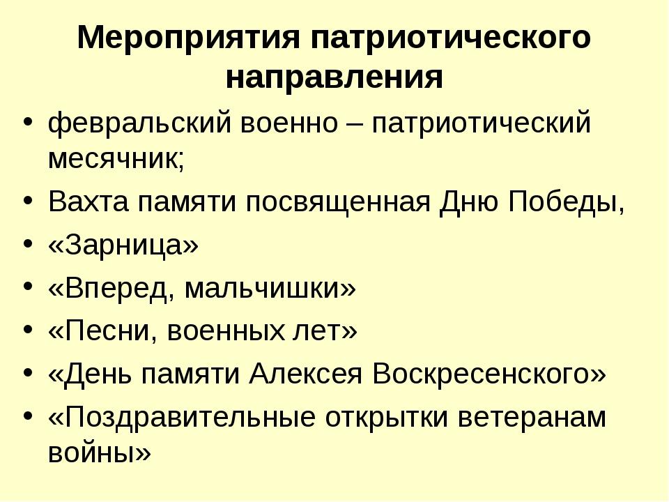 Мероприятия патриотического направления февральский военно – патриотический м...