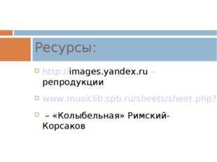 http://images.yandex.ru – репродукции www.musiclib.spb.ru/sheets/sheet.php?Id