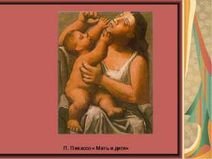 П. Пикассо « Мать и дитя»