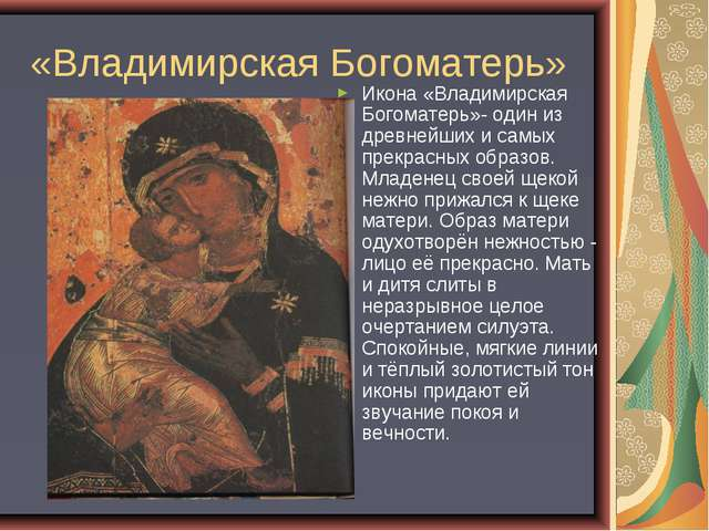 «Владимирская Богоматерь» Икона «Владимирская Богоматерь»- один из древнейших...