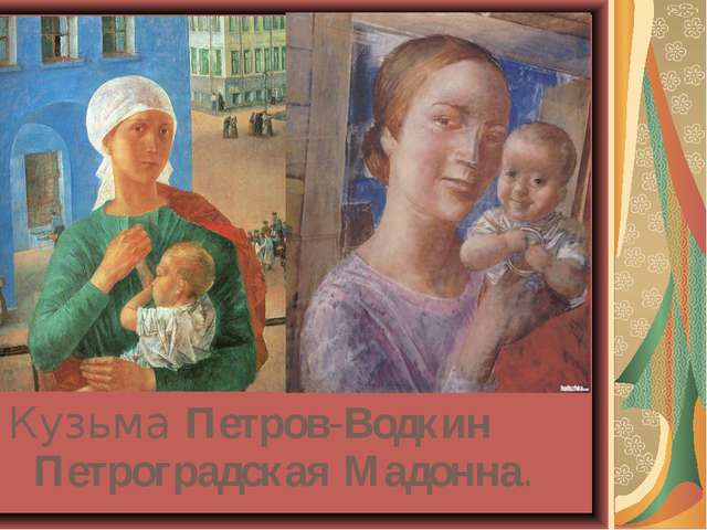 Кузьма Петров-Водкин Петроградская Мадонна.