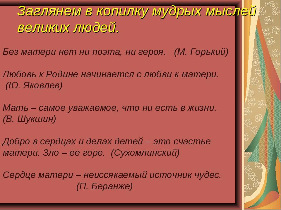 Без матери нет ни поэта, ни героя. (М. Горький) Любовь к Родине начинается с...