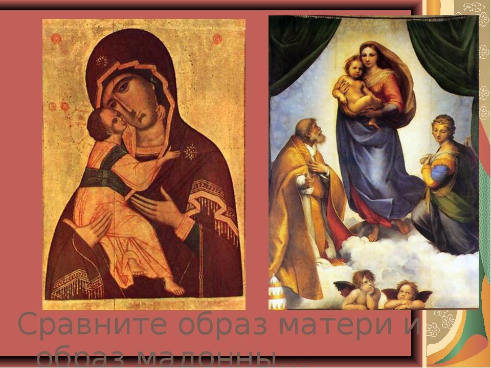 Сравните образ матери и образ мадонны…