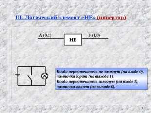 * III. Логический элемент «НЕ» (инвертор) Когда переключатель не замкнут (на