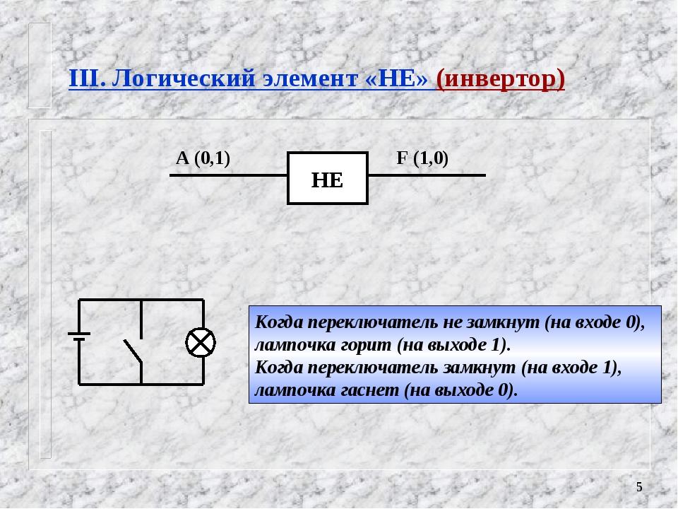 * III. Логический элемент «НЕ» (инвертор) Когда переключатель не замкнут (на...